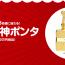 【ネット懸賞】【豪華景品】3名様★ローソン銀行「純金の神ポンタ(100万円相当)」