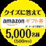 【ネット懸賞】【カンタン応募】5,000名様★大鵬薬品「Amazonギフト券500円分」