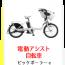 【ネット懸賞】【カンタン応募】【応募者全員あり】フレフレママ「おむつポーチ、Apricaベビーカー、ブリヂストン 電動アシスト自転車、他」