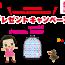 【web】【ハガキ懸賞】1,000名様★日本照明工業「チコちゃん リュック」