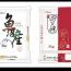 【Twitter/LINE/ハガキ】150名様★亀田製菓「新潟米1年分、かまどさん電気、オリジナル米(マイ)袋バッグ」