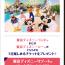 【ネット懸賞】【〆切間近】1,000名様★第一生命「東京ディズニーリゾート パークチケット(ペア)、東京ディズニーリゾート パークグッズ詰合せ、他」