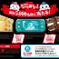 【クローズド懸賞】【ハガキ懸賞】総計5,000名様★中村屋「JCBギフトカード30,000円分、Nintendo Switch Life ターコイズ、レトルトカレー3個セット、他」